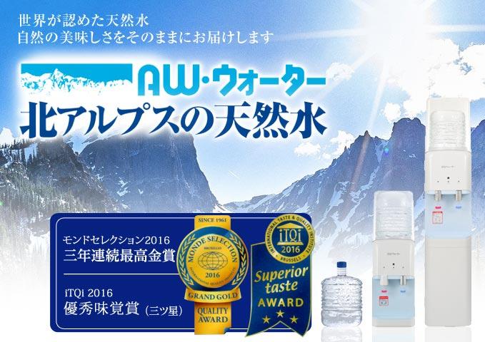 AW・ウォーター北アルプスの天然水安全おいしいお水のご提案