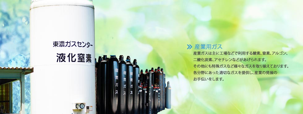 産業用酸素